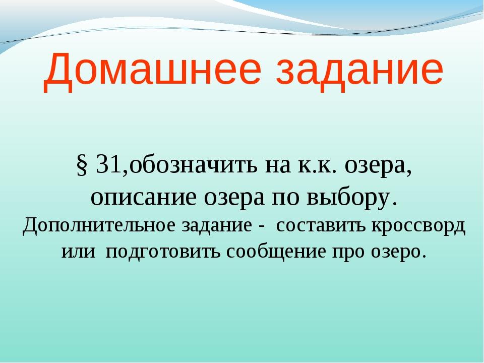 Домашнее задание § 31,обозначить на к.к. озера, описание озера по выбору. Доп...