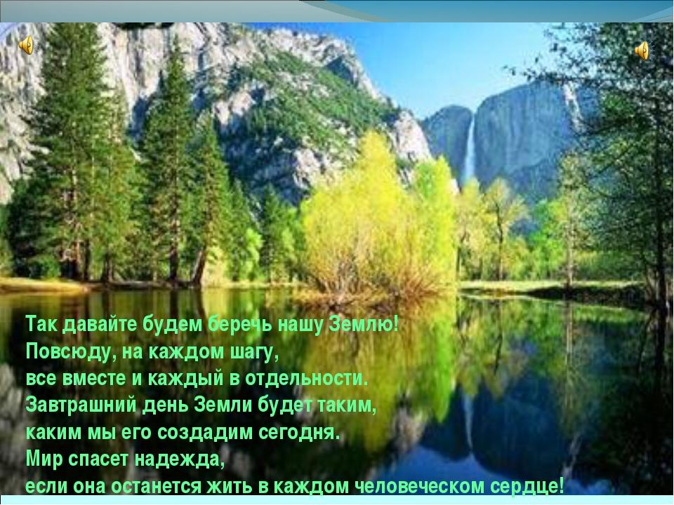 Так давайте будем беречь нашу Землю! Повсюду, на каждом шагу, все вместе и ка...