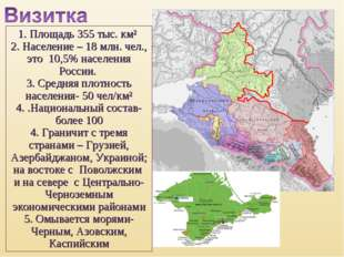 1. Площадь 355 тыс. км² 2. Население – 18 млн. чел., это 10,5% населения Росс