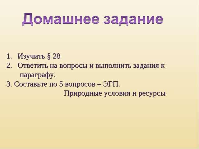 Изучить § 28 Ответить на вопросы и выполнить задания к параграфу. 3. Составьт...