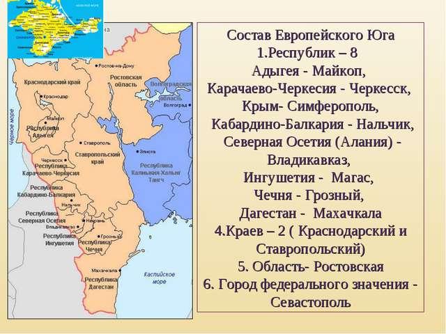 Состав Европейского Юга Республик – 8 Адыгея - Майкоп, Карачаево-Черкесия - Ч...