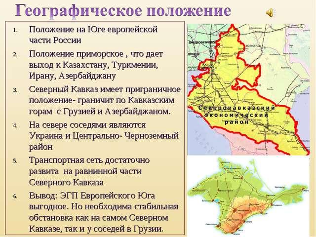 Положение на Юге европейской части России Положение приморское , что дает вых...