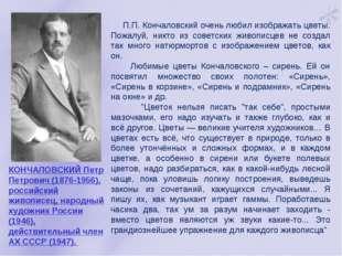 П.П. Кончаловский очень любил изображать цветы. Пожалуй, никто из советских