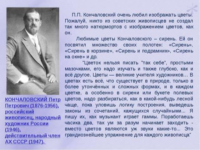 П.П. Кончаловский очень любил изображать цветы. Пожалуй, никто из советских...