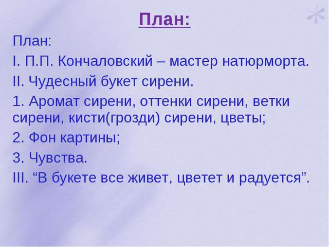 План: План: I. П.П. Кончаловский – мастер натюрморта. II. Чудесный букет сире...