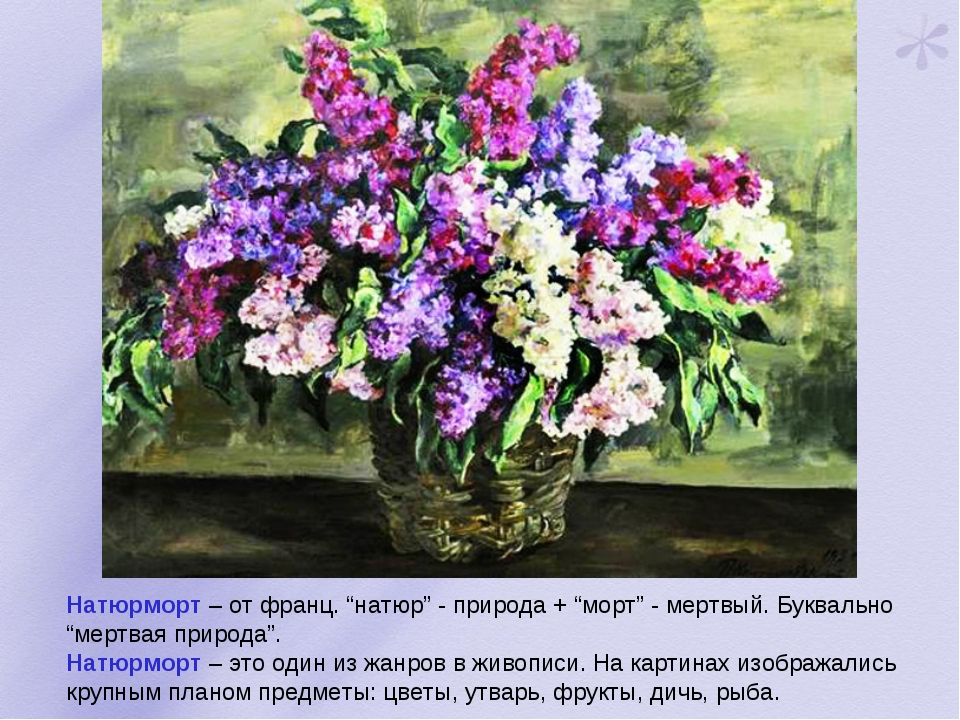 """Натюрморт – от франц. """"натюр"""" - природа + """"морт"""" - мертвый. Буквально """"мертв..."""
