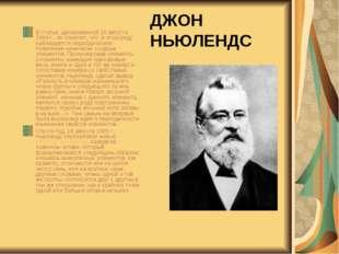 ДЖОН НЬЮЛЕНДС В статье, датированной 20 августа 1864г., он отметил, что в э