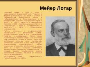 Мейер Лотар Немецкий химик, с 1888 г. член - корреспондент Берлинской АН. Род