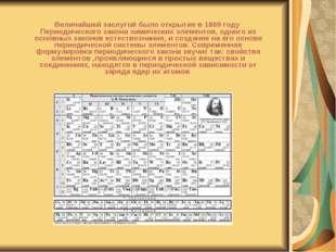 Величайшей заслугой было открытие в 1869 году Периодического закона химическ