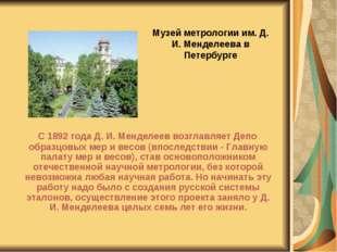 Музей метрологии им. Д. И. Менделеева в Петербурге С 1892 года Д. И. Менделее