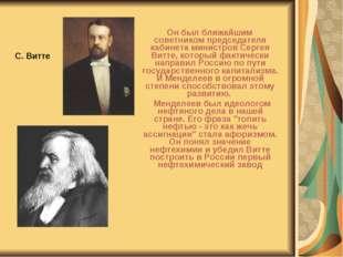 Он был ближайшим советником председателя кабинета министров Сергея Витте, ко