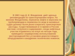 В 1863 году Д. И. Менделеев даёт ценные рекомендации по транспортировке нефт
