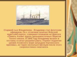 Старший сын Менделеева - Владимир стал флотским офицером. Он с отличием оконч