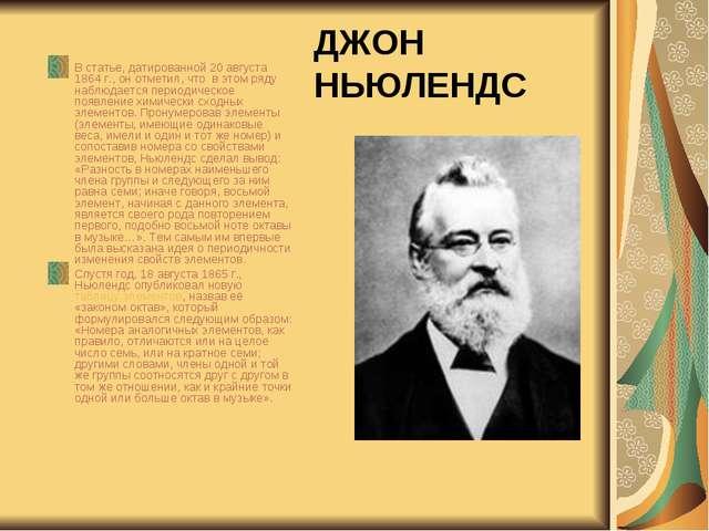 ДЖОН НЬЮЛЕНДС В статье, датированной 20 августа 1864г., он отметил, что в э...