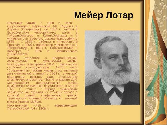 Мейер Лотар Немецкий химик, с 1888 г. член - корреспондент Берлинской АН. Род...