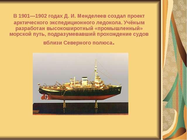 В 1901—1902 годах Д. И. Менделеев создал проект арктического экспедиционного...