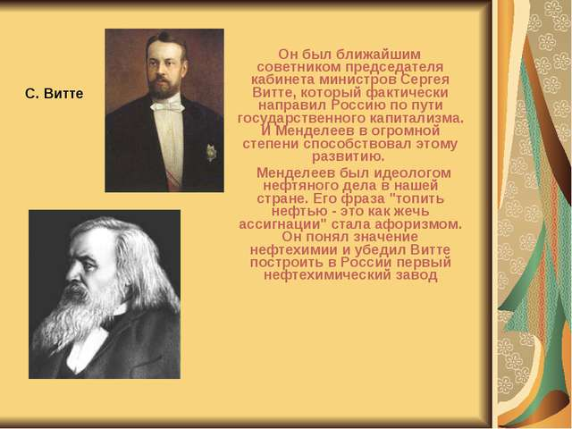 Он был ближайшим советником председателя кабинета министров Сергея Витте, ко...