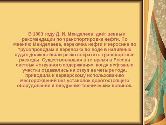 В 1863 году Д. И. Менделеев даёт ценные рекомендации по транспортировке нефт...
