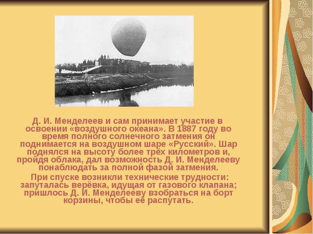 Д. И. Менделеев и сам принимает участие в освоении «воздушного океана». В 18...