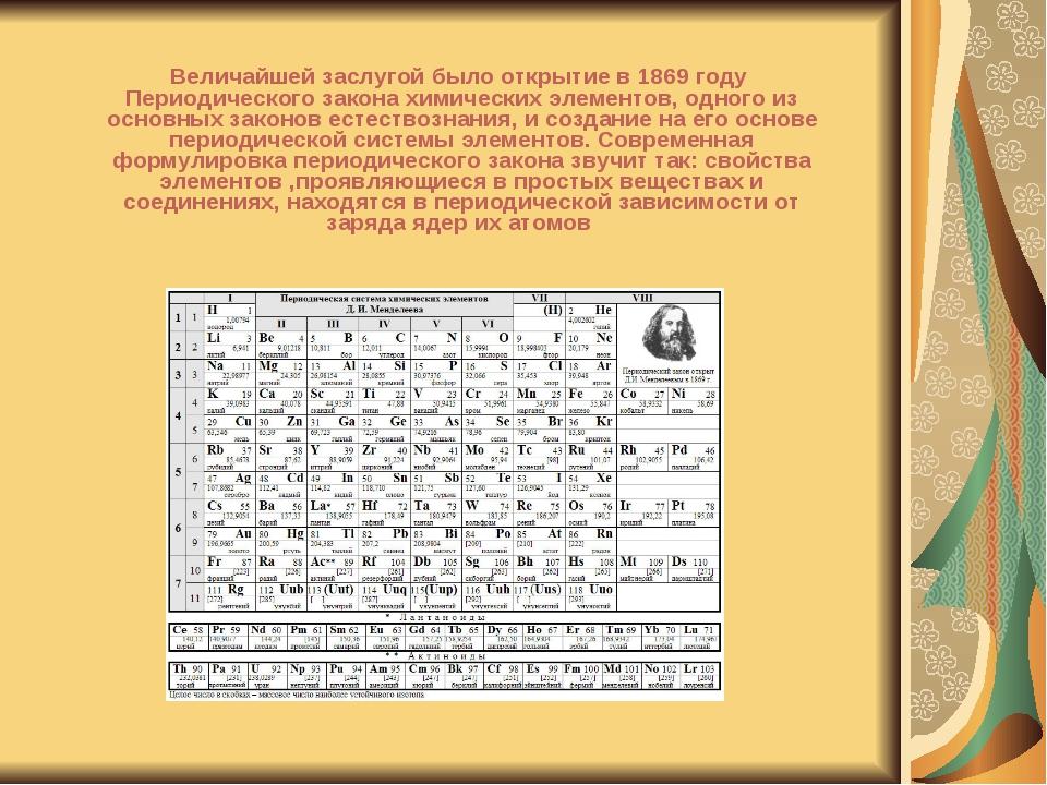 Величайшей заслугой было открытие в 1869 году Периодического закона химическ...
