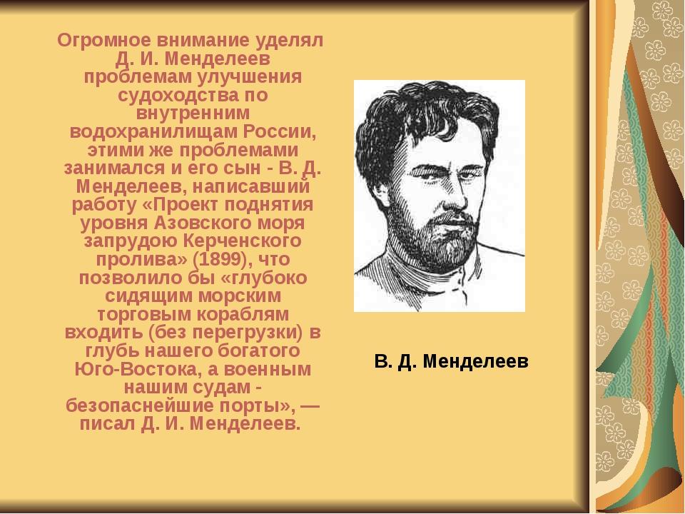 В. Д. Менделеев Огромное внимание уделял Д. И. Менделеев проблемам улучшения...