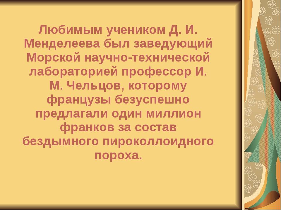 Любимым учеником Д. И. Менделеева был заведующий Морской научно-технической...