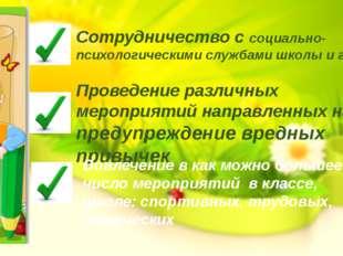 Сотрудничество с социально-психологическими службами школы и города Проведени