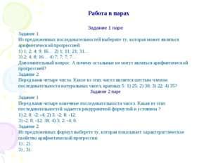 Работа в парах Задание 1 паре Задание 1. Из предложенных последовательностей