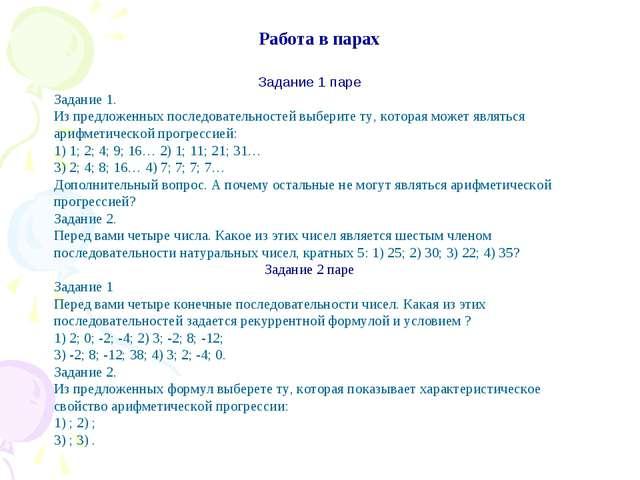 Работа в парах Задание 1 паре Задание 1. Из предложенных последовательностей...