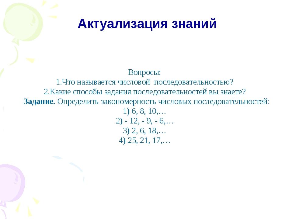 Актуализация знаний Вопросы: 1.Что называется числовой последовательностью?...