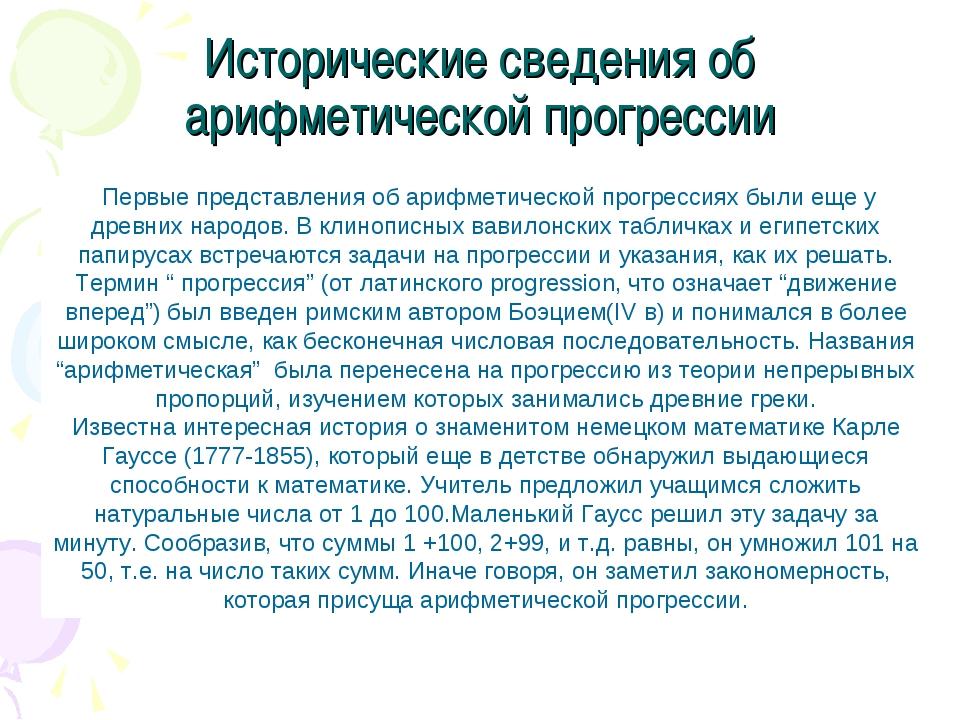 Исторические сведения об арифметической прогрессии Первые представления об ар...