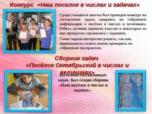 Конкурс «Наш поселок в числах и задачах» Среди учащихся школы был проведен ко