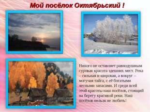 Мой посёлок Октябрьский ! Никого не оставляет равнодушным суровая красота зде