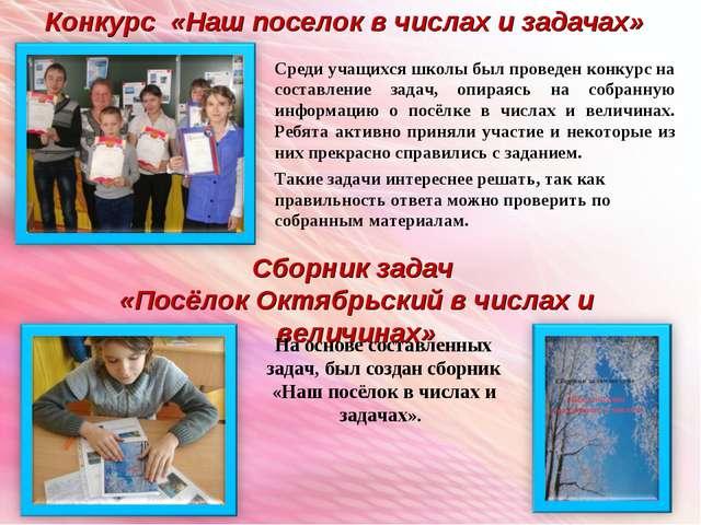 Конкурс «Наш поселок в числах и задачах» Среди учащихся школы был проведен ко...