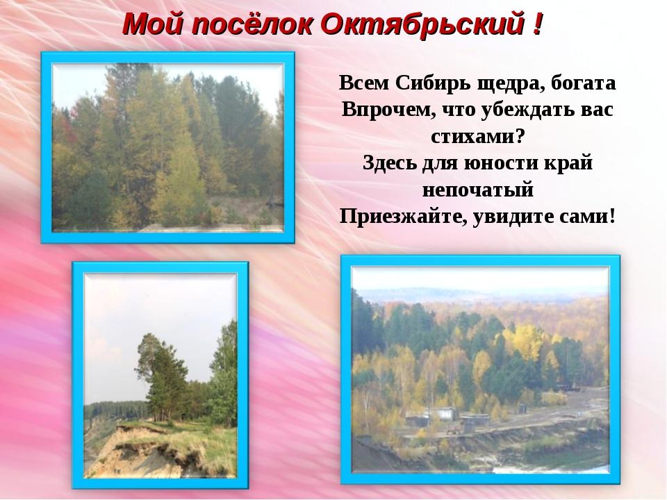 Мой посёлок Октябрьский ! Всем Сибирь щедра, богата Впрочем, что убеждать вас...