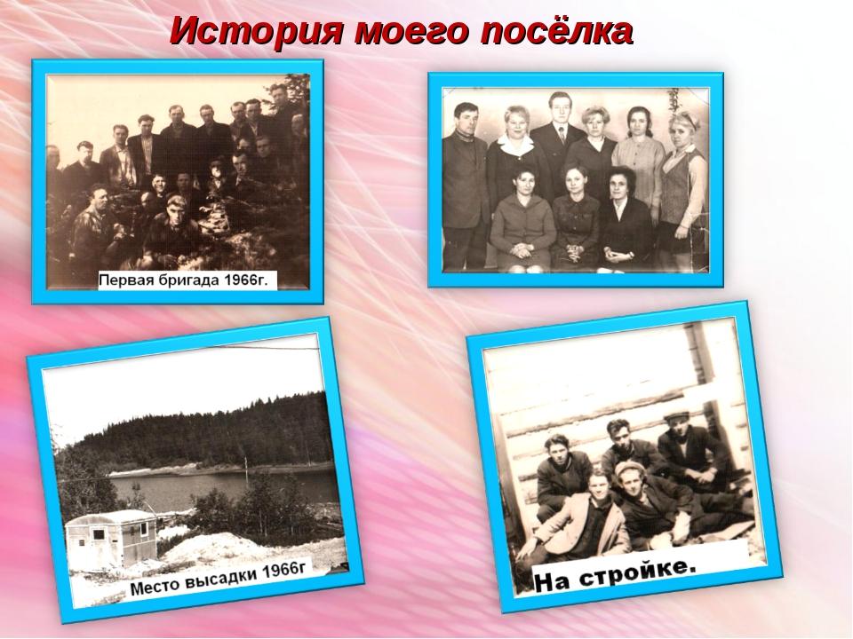 История моего посёлка