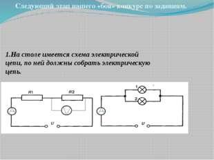 1.На столе имеется схема электрической цепи, по ней должны собрать электричес