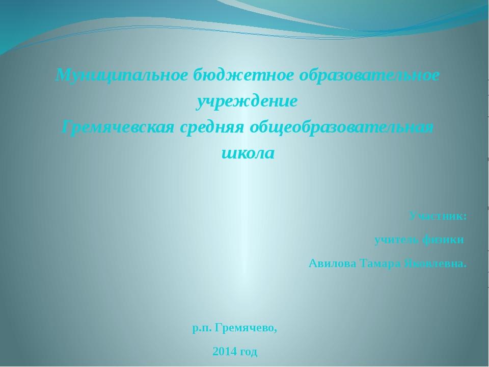Муниципальное бюджетное образовательное учреждение Гремячевская средняя общео...