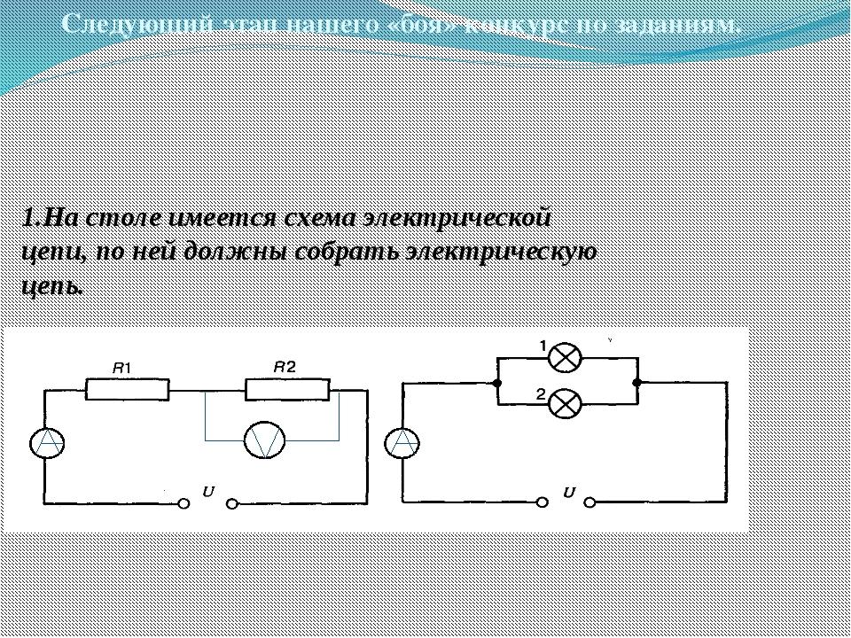 1.На столе имеется схема электрической цепи, по ней должны собрать электричес...