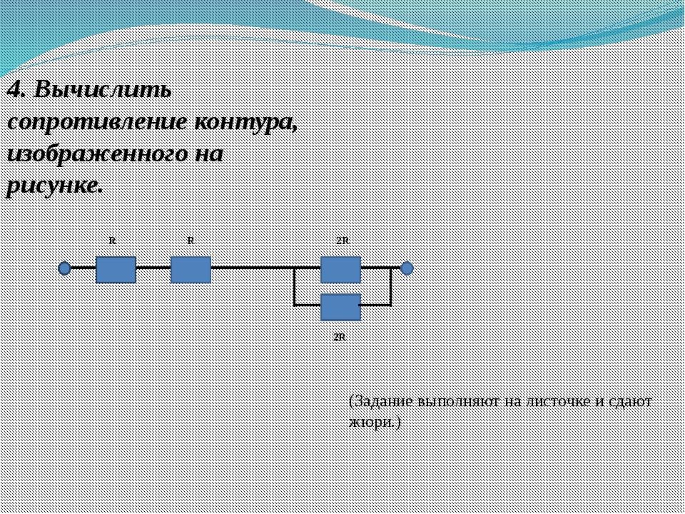 4. Вычислить сопротивление контура, изображенного на рисунке. R R 2R 2R (Зада...
