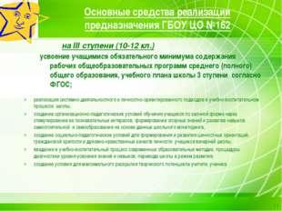 Основные средства реализации предназначения ГБОУ ЦО №162 на ІІІ ступени (10-1