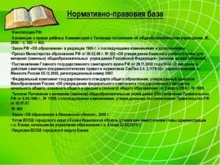 Нормативно-правовая база Конституция РФ. Конвенция о правах ребёнка. Коммента