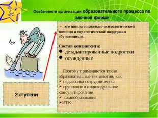 Особенности организации образовательного процесса по заочной форме 2 ступени