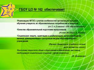 ГБОУ ЦО № 162 обеспечивает Реализацию ФГОС с учетом особенностей организации
