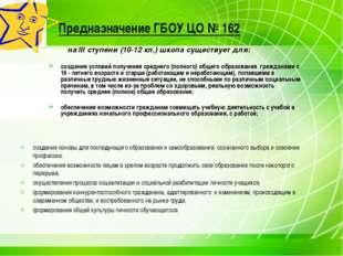 Предназначение ГБОУ ЦО № 162 на ІІІ ступени (10-12 кл.) школа существует для:
