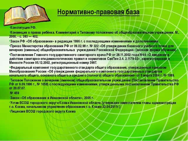 Нормативно-правовая база Конституция РФ. Конвенция о правах ребёнка. Коммента...