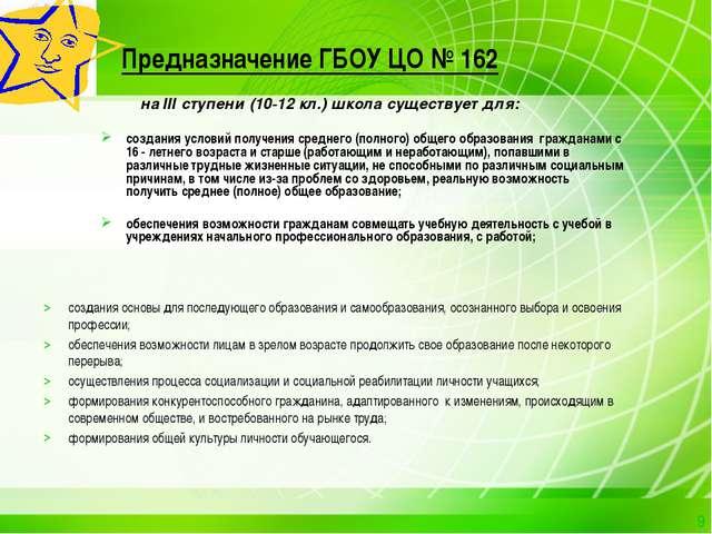 Предназначение ГБОУ ЦО № 162 на ІІІ ступени (10-12 кл.) школа существует для:...