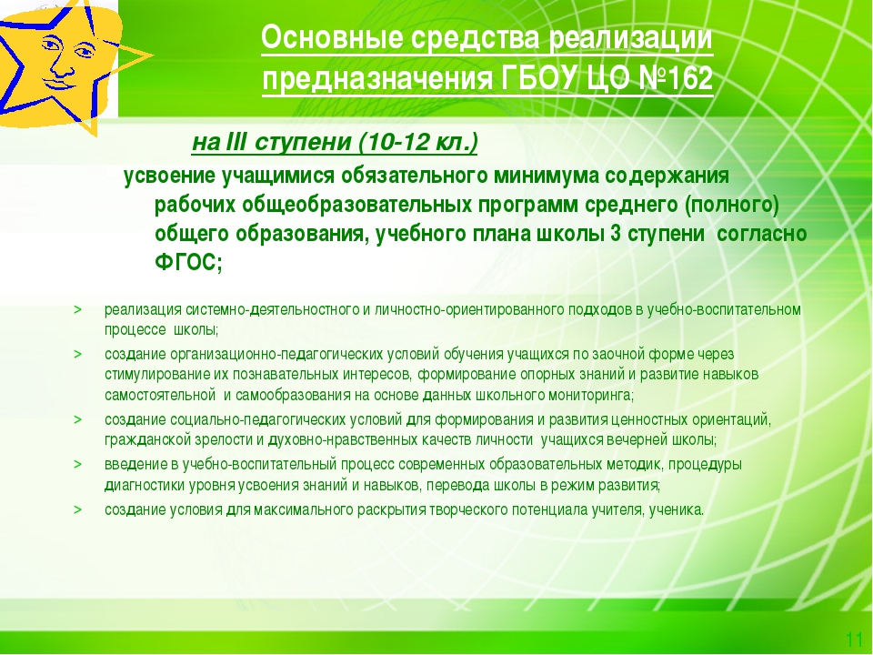 Основные средства реализации предназначения ГБОУ ЦО №162 на ІІІ ступени (10-1...