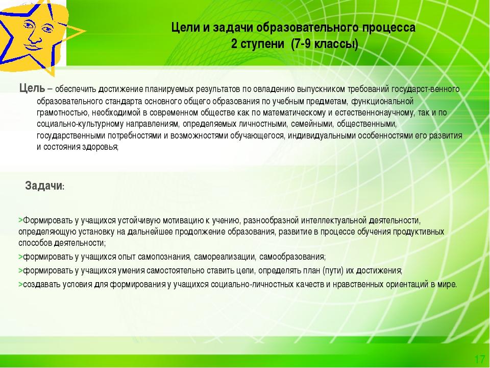 Цели и задачи образовательного процесса 2 ступени (7-9 классы) Цель – обеспеч...