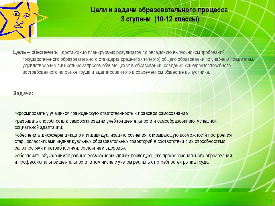 Цели и задачи образовательного процесса 3 ступени (10-12 классы) Цель – обесп...